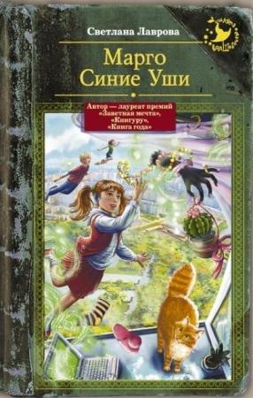 Шляпа волшебника (13 книг) (2013-2016)