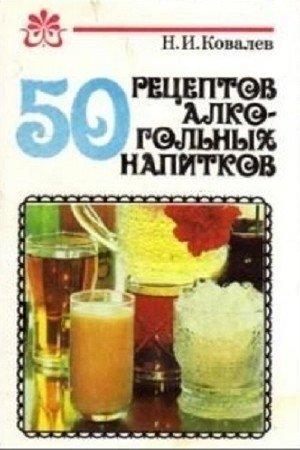 Ковалев Н.И. - 50 рецептов алкогольных нaпиткoв
