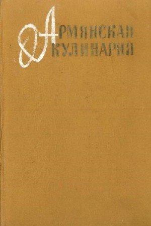 Коллектив авторов - Армянская кулинария