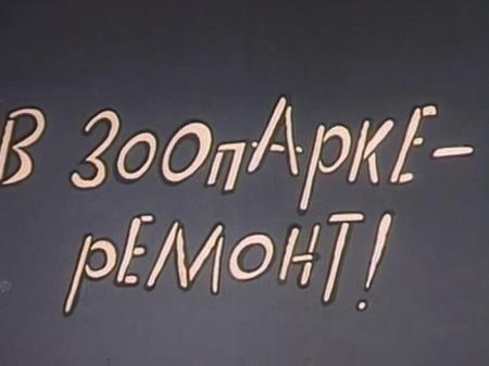 В зоопарке-ремонт!   (1987) DVDRip
