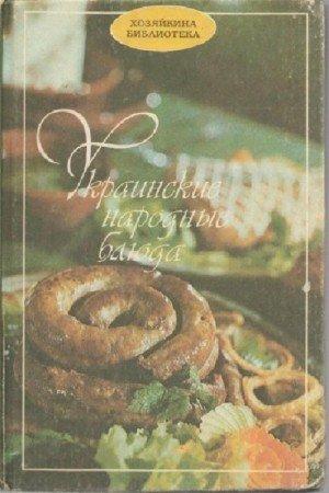 Могила О.А., Саенко В.И. - Украинские народные блюда