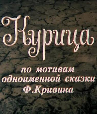 Курица   (1990) DVDRip