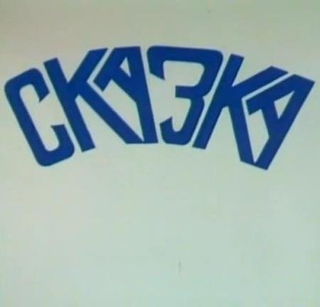 Сказка   (1991) DVDRip