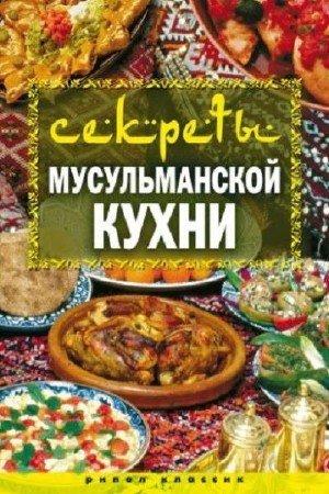 Лагутин Т.В. - Секреты мусульманской кухни