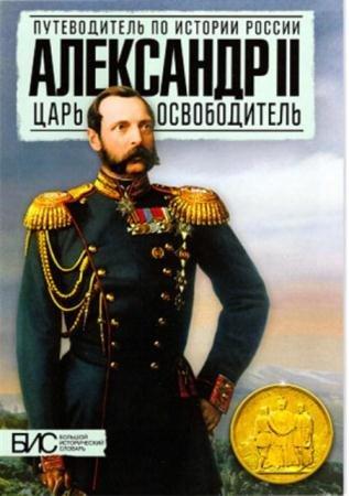 Воронин В., Ляшенко Л. - Александр II. Царь-освободитель (2013)