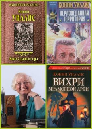 Конни Уиллис - Сборник сочинений (35 книг)