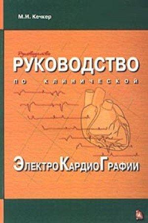 Кечкер М.И. - Руководство по клинической электрокардиографии