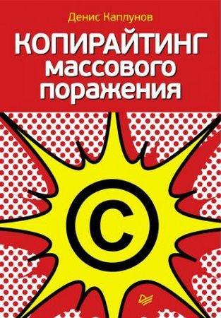 Денис Каплунов - Копирайтинг массового поражения (2011) rtf, fb2