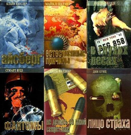 Серия - Лицо страха (18 томов)