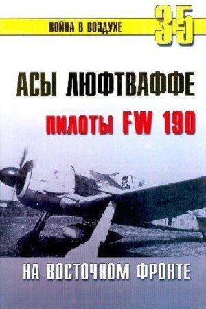 Иванов С.В. - Асы люфтваффе пилоты Fw 190 на Восточном фронте