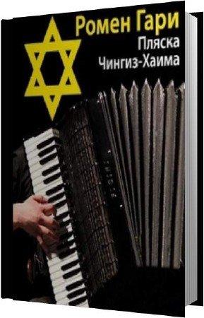 Гари Ромен - Пляска Чингиз-Хаима (Аудиокнига)