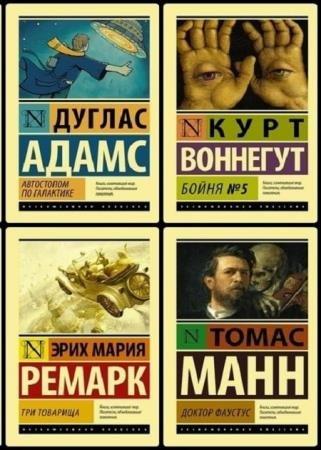 Серия - Эксклюзивная классика (26 томов)