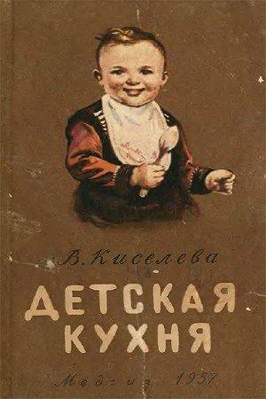 Киселева Вера - Детская кухня