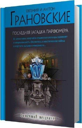 Грановские Антон и Евгения - Последняя загадка парфюмера (Аудиокнига)
