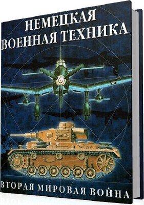 Бишоп К., Уорнер А. - Немецкая военная техника. Вторая мировая война