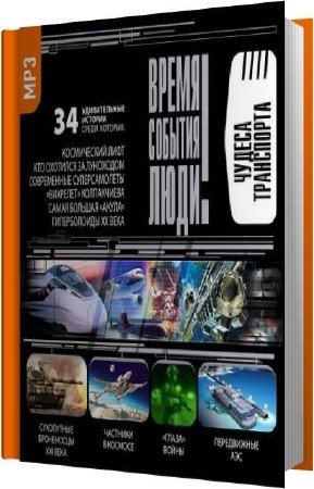 Котов Александр - Чудеса транспорта (Аудиокнига)