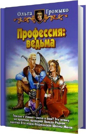 Громыко Ольга - Профессия: ведьма (Аудиокнига)