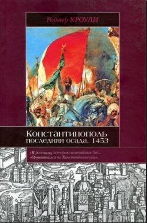 Роджер Кроули - Константинополь: Последняя осада. 1453 (2008)