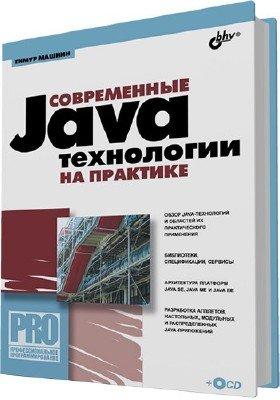 Машнин Т.С. - Современные Java-технологии на практике (+CD)