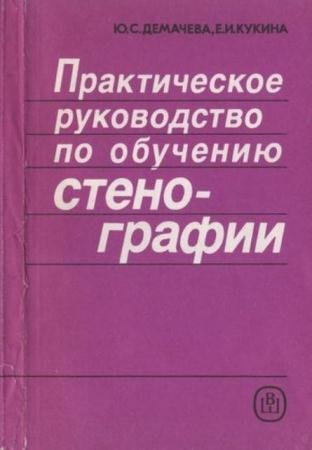 Демачева Ю.С, Кукина Е.И. - Практическое руководство по обучению стенографии (1990)