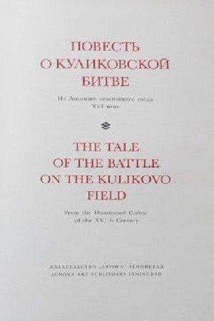 Коллектив авторов - Повесть о Куликовской битве. Текст и миниатюры Лицевого свода XVI века