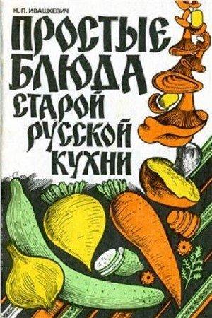 Ивашкевич Н.П. - Простые блюда старой русской кухни