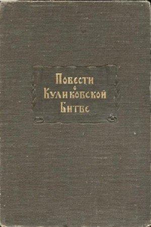 Коллектив авторов - Повести о Куликовской битве