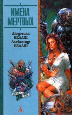 Правила боя (31 книга) (2003-2005)
