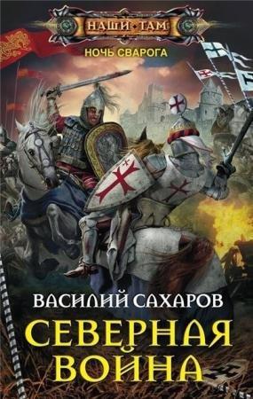 Василий Сахаров - Собрание сочинений (40 книг) (2010-2016)