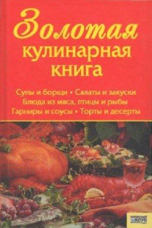 Алексеев Т. - Золотая кулинарная книга