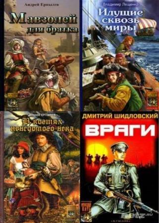 Серия - Историческая альтернатива (14 книг)