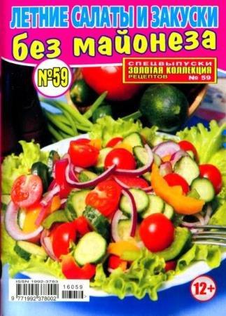 Золотая коллекция рецептов. Спецвыпуск №59 . Летние салаты и закуски без майонеза (май /  2016)