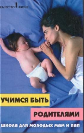 Алеся Чернышева - Учимся быть родителями. Школа для молодых мам и пап (2006)