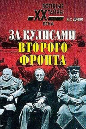 Орлов А.С. - За кулисами второго фронта