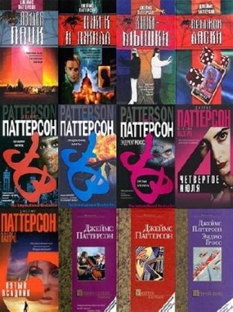 Джеймс Паттерсон - Собрание сочинений (41 книга) (2014-2016)