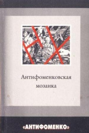 Настенко И.А. (ред.) - Антифоменковская мозаика (2001)