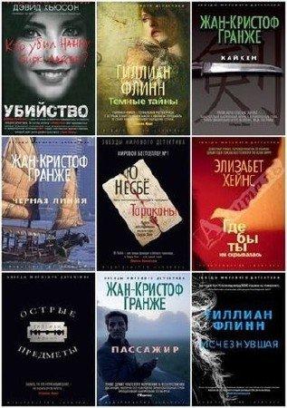 Серия книг - «Звёзды мирового детектива» [97 книг] (2012-2016) FB2