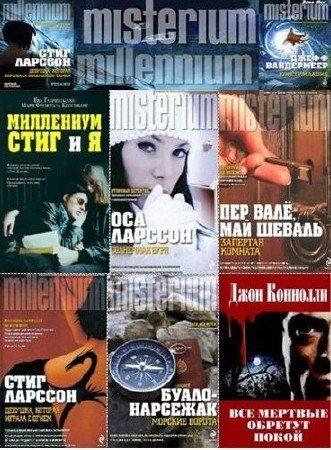 Серии книг - Misterium. Millenium [124 книги] (2010-2016) FB2, RTF