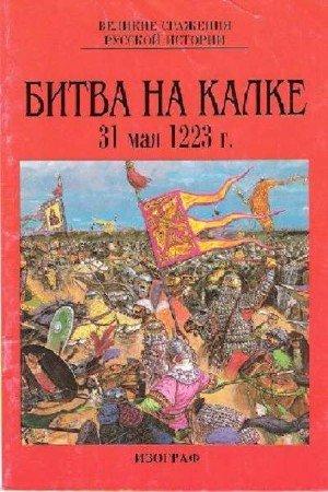 Голыженков И. - Битва на Калке 31 мая 1223 г.