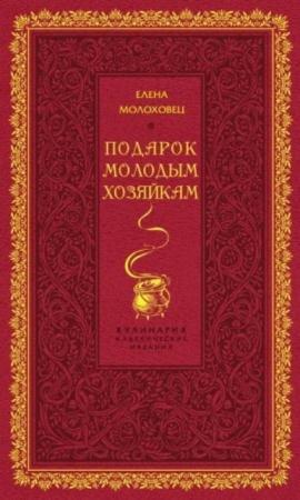 Молоховец Е. И. - Подарок молодым хозяйкам (2012)