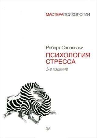Сапольски Роберт - Психология стресса (Мастера психологии). 3-е издание (2015)