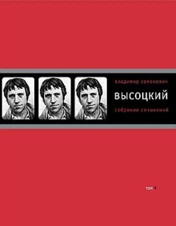 Владимир Высоцкий - Собрание сочинений в четырех томах (4 тома) (2008)