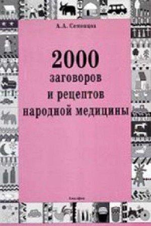 Семенцов Анатолий - 2000 заговоров и рецептов народной медицины