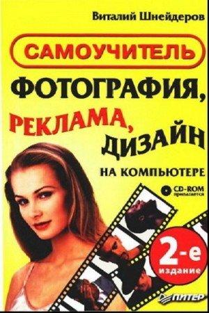 Шнейдеров Виталий - Самоучитель. Фотография, реклама, дизайн на компьютере