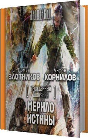 Злотников Роман, Корнилов Антон - Мерило истины (Аудиокнига)