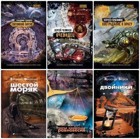 Сборник книг издательства «Снежный ком» (95 книг) (2006-2016) FB2