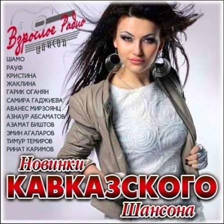 Новинки Кавказского шансона (2015)