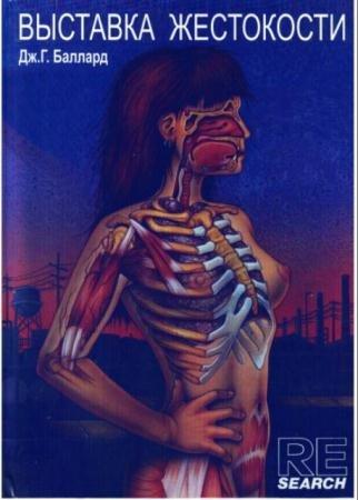 Джеймс Грэм Баллард - Собрание сочинений (82 произведения) (1970-2016)