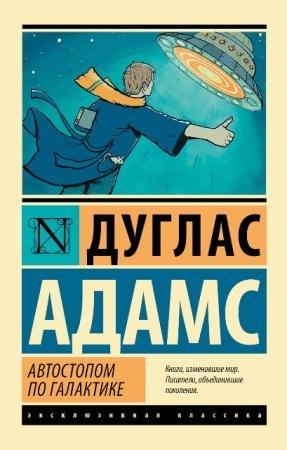 Эксклюзивная классика (30 книг) (2014-2016)