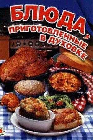 Дмитерко Ю.В. - Блюда, приготовленные в духовке